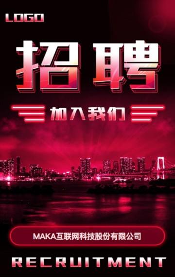 高端红色商务城市风大气招聘精英招聘H5