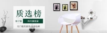 促销季家居电商banner
