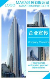 高端蓝色几何企业宣传/公司介绍/高端简约企业宣传/企业/公司/商务/高端/科技