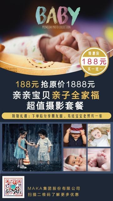 蓝色简约儿童摄影促销宣传海报