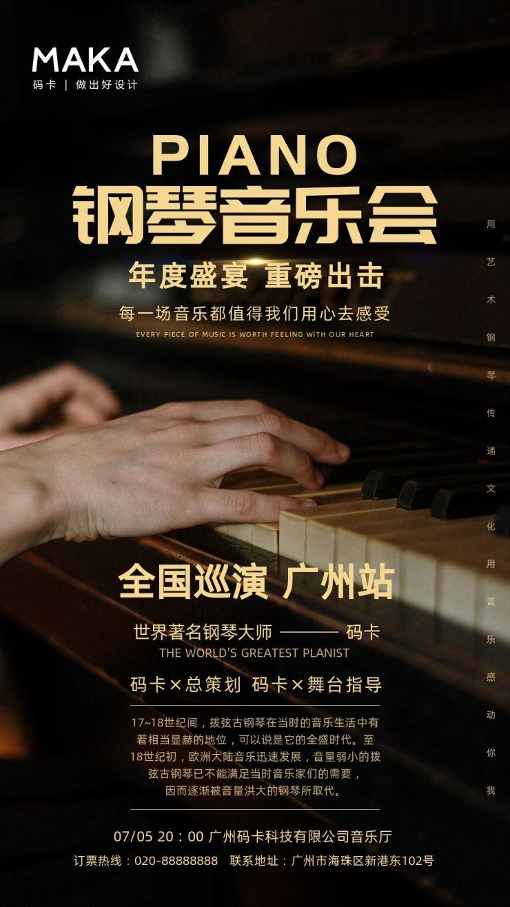 扁平简约钢琴音乐会手机宣传海报