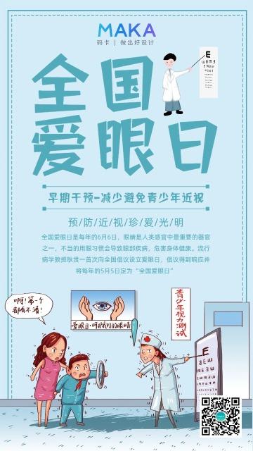 手绘卡通风蓝色全国爱眼日知识普及公益宣传手机海报模板
