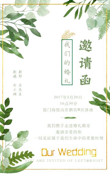 绿色金色清新婚礼邀请函