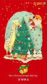 圣诞节祝福祝贺海报