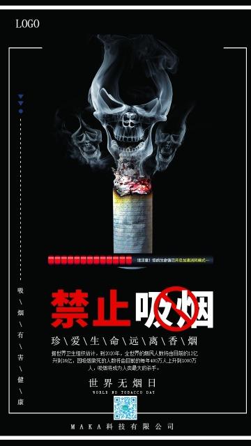 黑色大气5.31世界无烟日手机海报