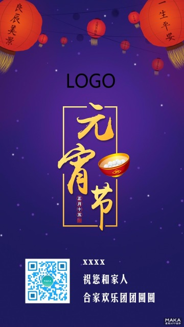 元宵节祝福海报公司个人佳节宣传