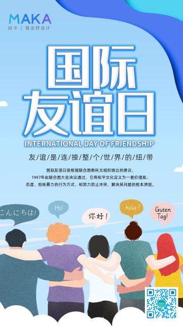 蓝色清新国际友谊日节日宣传手机海报
