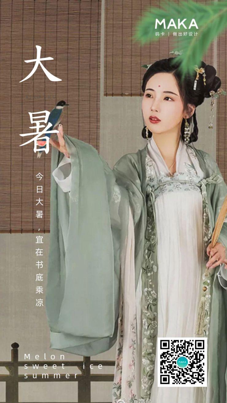 中国传统节气之小清新风大暑节气宣传海报设计模板