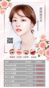 韩式半永久定妆美容促销宣传价目表清新简约海报