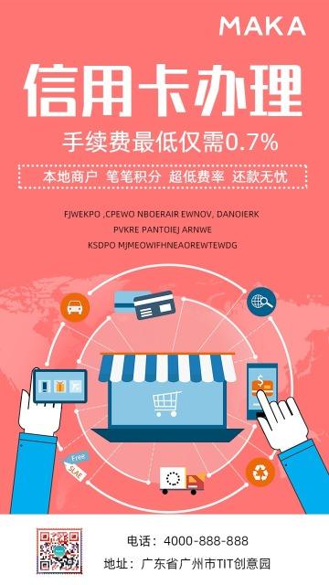 简约红色信用卡办理金融宣传手机海报模版