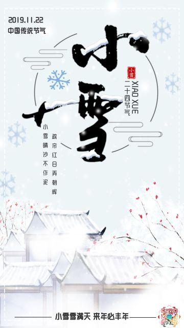文艺清新白色小雪节气宣传海报