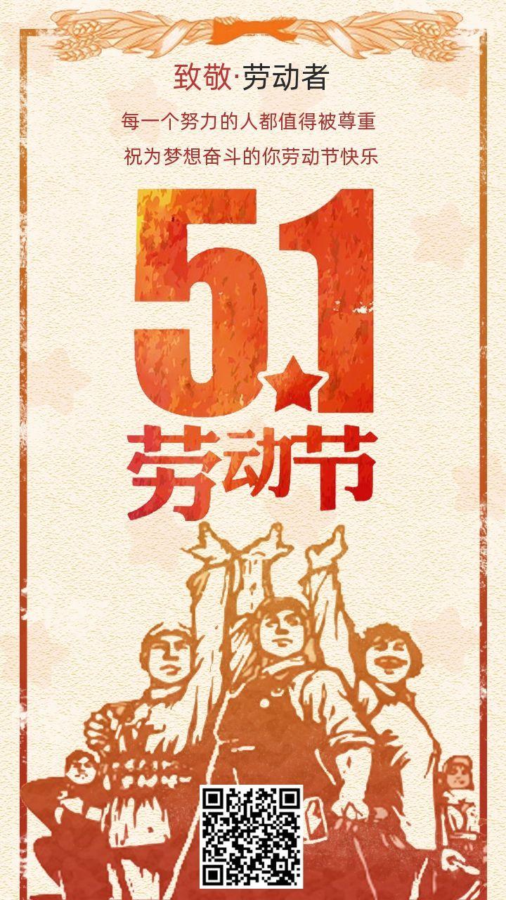 红黄扁平复古五一祝福节日贺卡海报