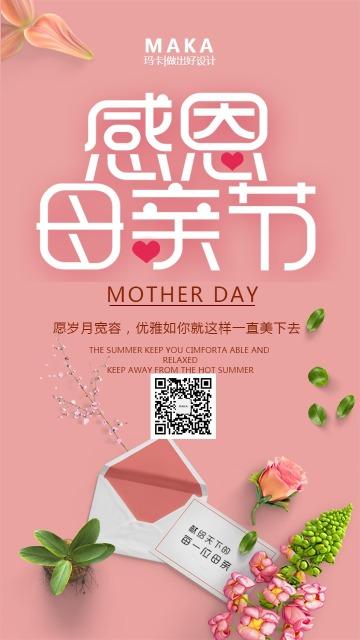 简约小清新感恩母亲节宣传贺卡海报