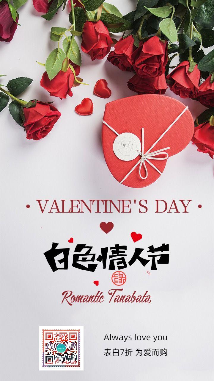 粉色礼盒314白色情人节商家促销活动海报