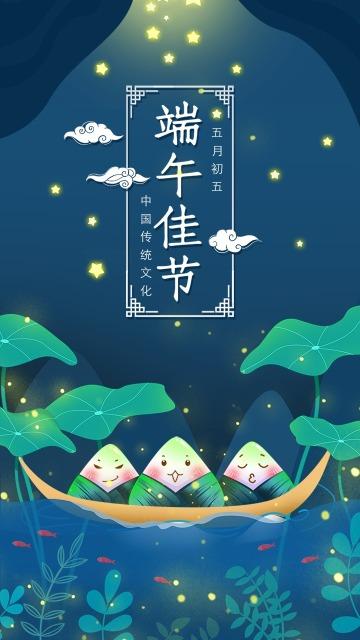 中国传统节日端午节卡通手绘设计风格端午节日宣传海报模板