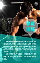 (健身房)肌动派体能训练营