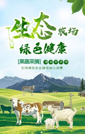 生态农场特色农家乐