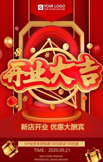 红色简约大气店铺开业活动宣传H5