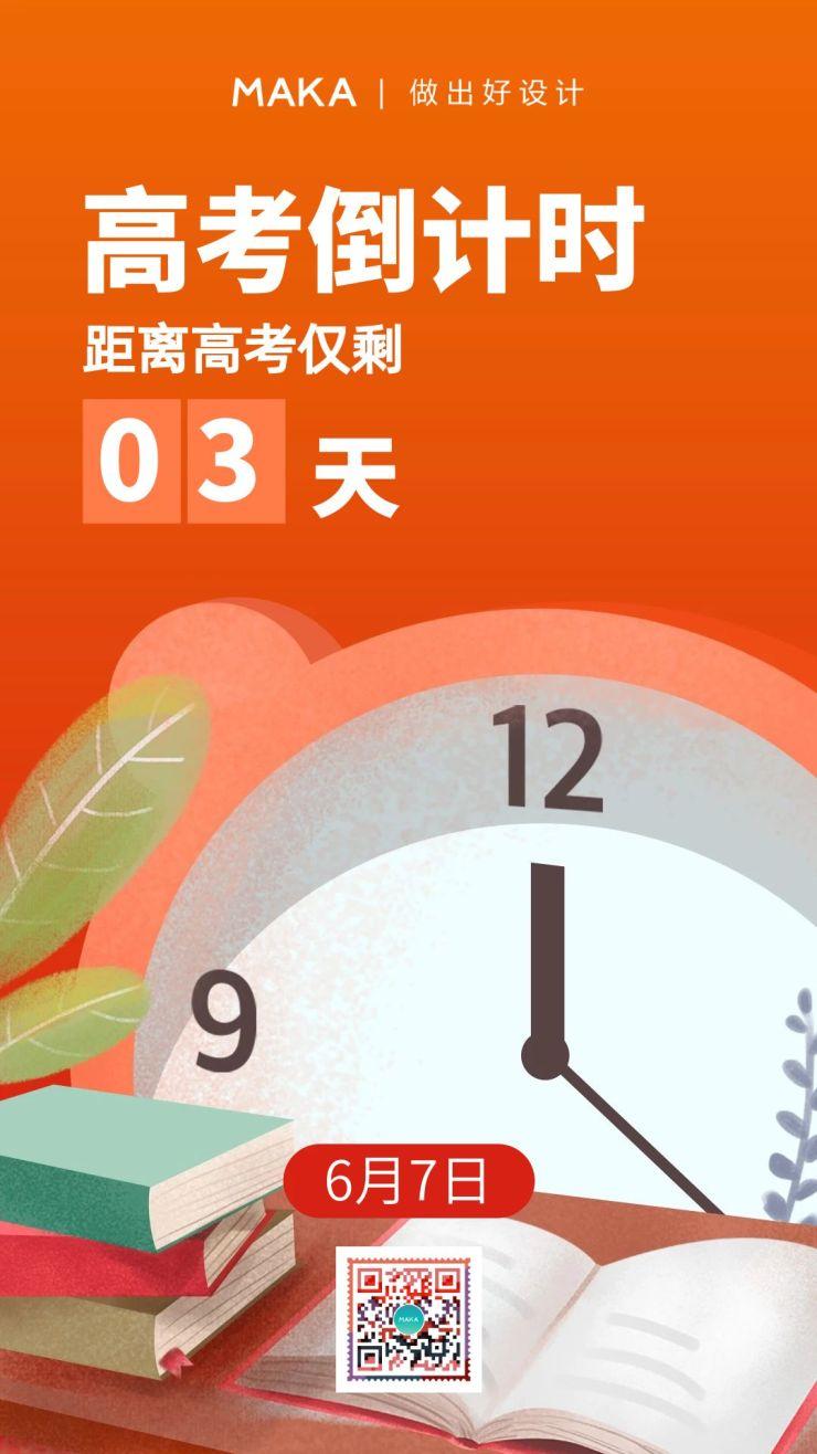 橘色简约风格高考倒计时宣传海报