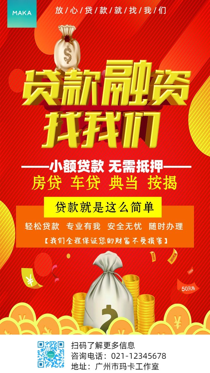 扁平简约设计风格红色简洁大气金融理财行业专业贷款轻松贷款促销宣传海报