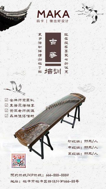 白色中国风兴趣培训古筝招生手机海报