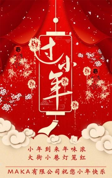 红色喜庆中国风2020小年H5