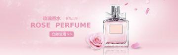 粉色简约化妆品淘宝天猫网店电商banner