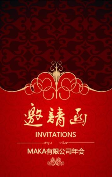 年会 年会邀请函 年终盛典 企业年会 公司年会 尾牙宴
