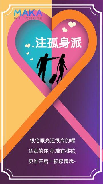 520表白日塔罗牌占卜宣传海报