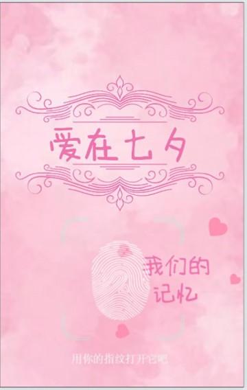爱在七夕——送给情侣的最好的礼物