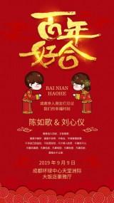 百年好合大红传统中国风婚礼邀请函请柬请帖喜帖婚庆