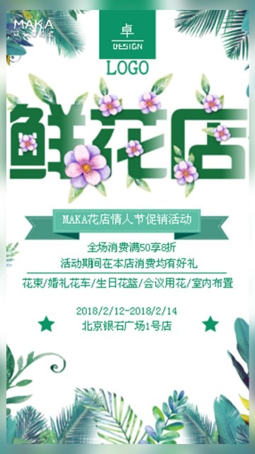 卓·DESIGN/清新情人节花店促销520七夕白色情人节通用