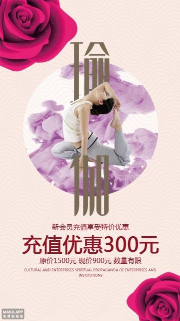 瑜伽馆促销宣传海报