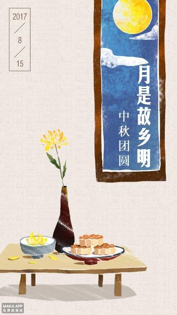 黄色手绘中国风中秋主题海报
