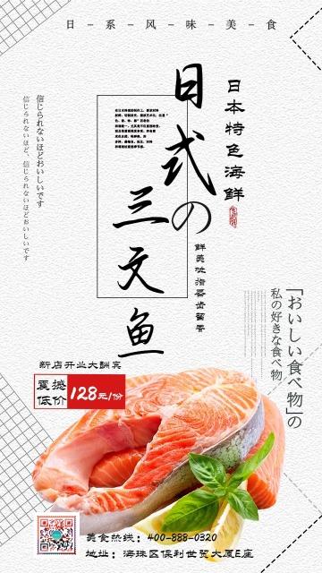 清新简约文艺日式料理寿司商家宣传海报