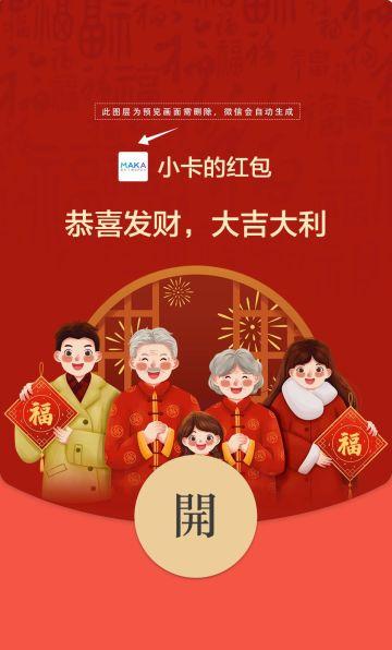 红色喜庆风格新年春节拜年微信红包封面