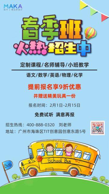 卡通手绘教育培训春季班招生宣传海报