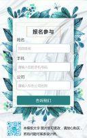白色简约大理石纹森系新品发布会邀请函翻页H5