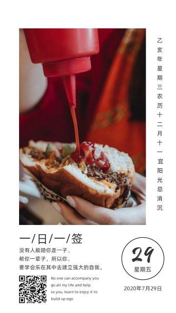 红色早安文艺面包甜点早安宣传手机海报