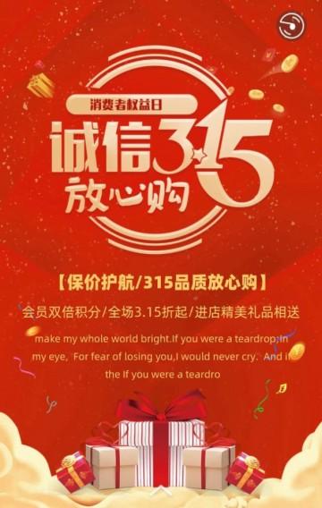 红金色酷炫315消费者权益日商家/店铺宣传促销H5
