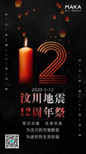 创意黑色汶川地震12周年祭蜡烛宣传手机海报模版