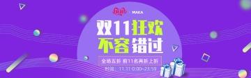 双十一预热几何风通用促销宣传banner