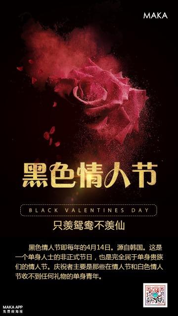 黑色情人节宣传促销打折通用 二维码朋友圈贺卡创意海报手机海报