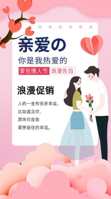 粉色卡通214情人节节日促销视频模板