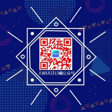 蓝色简约公众号底部二维码数码科技家电家具产品方形二维码