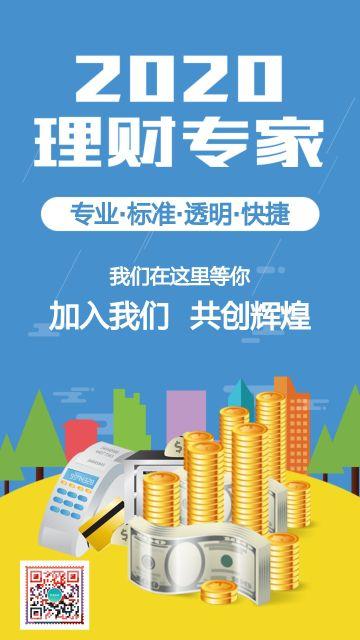 蓝色简约大气金融理财海报模板设计
