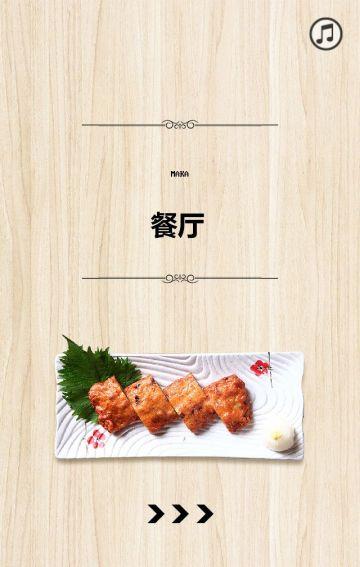 品质美食餐厅宣传模板