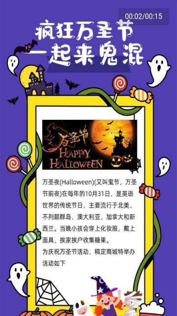 紫色卡通万圣节狂欢节日促销宣传视频