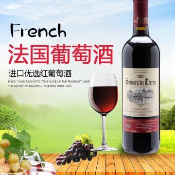 淘宝红酒葡萄酒促销宣传电商主图