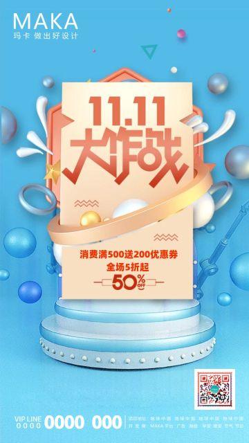 蓝色清新双十一购物狂欢节促销海报